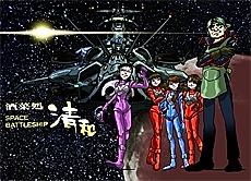 SPACE BATTLESHIP 清和